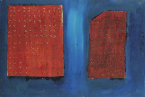 Développement de l'écriture hébraïque